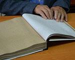 1 02 1258778 1267891 2. конституцію, незрячих, шрифтом брайля
