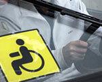 Уряд змінив порядок забезпечення інвалідів автомобілями ІНВАЛІДІВ