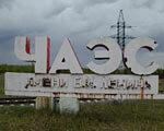 1 26 1331032929 chaes-imeni-lenina 1 2. чернобыльской катастрофы, чернобыльцы