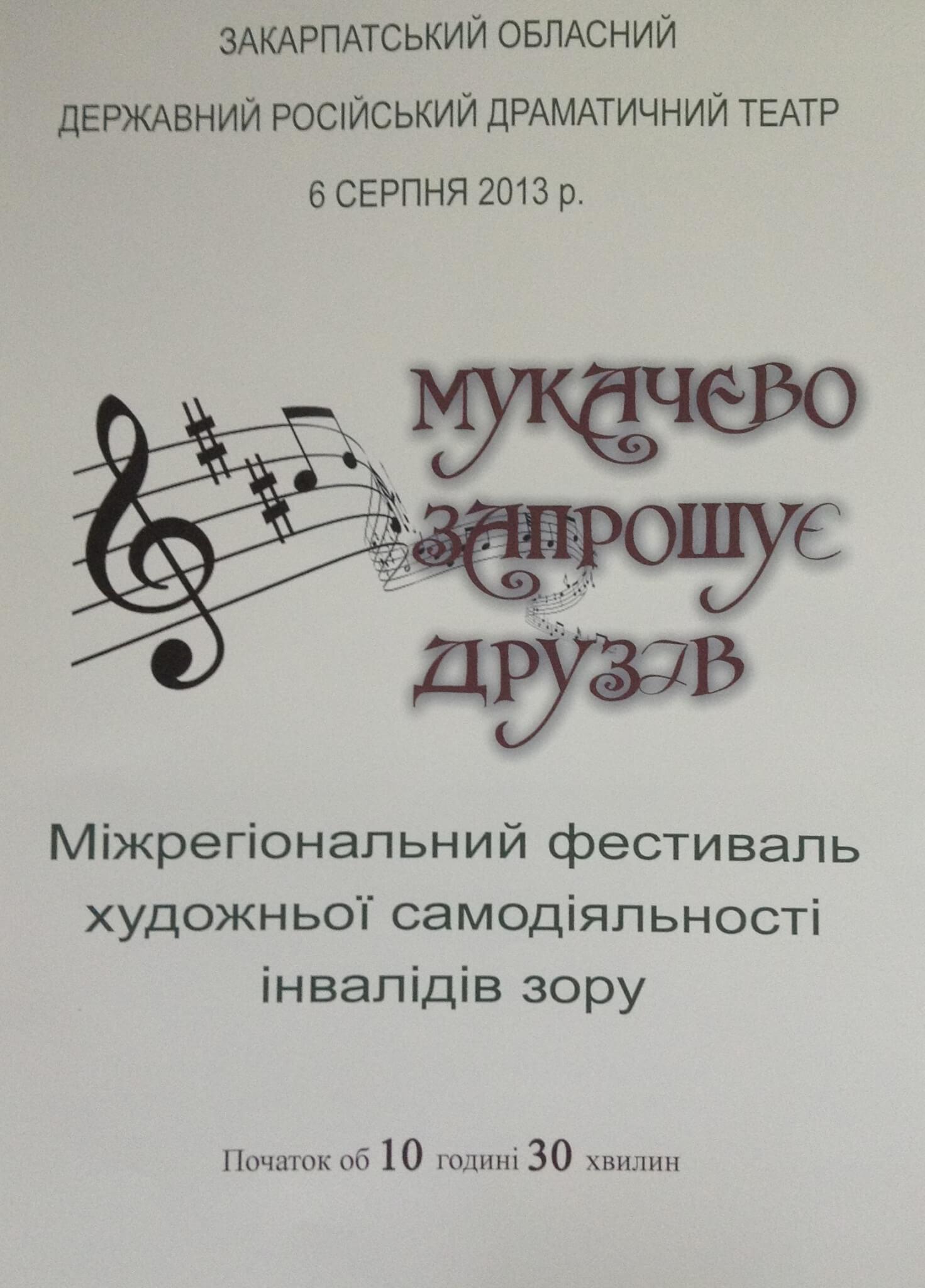 """Фестиваль """"Мукачево запрошує друзів"""" пройде завтра в місті над Латорицею"""