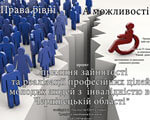 """""""Асоціація виробників Буковини"""" проводить набір на навчання молодих інвалідів КУРСІВ НАВЧАННЯ"""