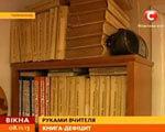 У Тернополі вчителі роблять підручники своїми руками СЛАБКОЗОРИХ СЛІПИХ ШРИФТОМ БРАЙЛЯ