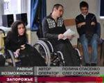 1 27 zaporozhskih-detey-invalidov-zovut-v-obyichnyie-shkolyi-25265 2. инклюзивного, особыми потребностями