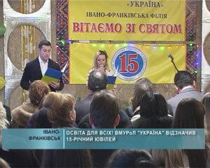 1 17 YniversutetUkraina 1