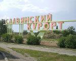 1 03 5 SlavKurort 2 2. славянский, санатория