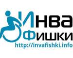 1 07 2 58U43J9xJ6A 2. инвафишки, инвалидностью, инвалидов, реабилитации
