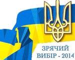 Незрячі українці матимуть змогу обирати свідомо ВАДАМИ ЗОРУ