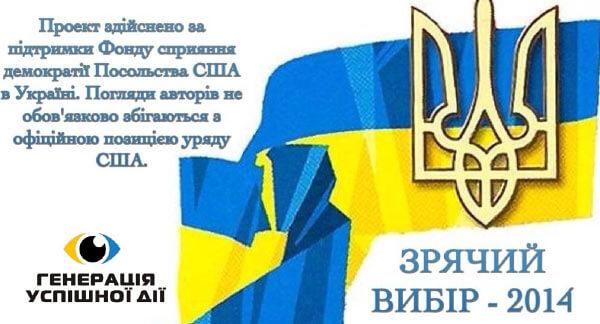 1 13 zryachiy vybor 2014 2
