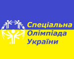 1 28 5 spez olymp ukr b 2. специальной олимпиады