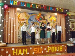 1 05 2 bilocerkivskiy dityachiy budinok-internat vidznachiv 50-richniy yuviley 1