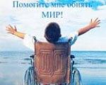 1 18 4 1402934668 1 2. ортопедагогики, реабилитации, реабилитологии