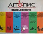1 10 4 72014-09-09-232 2. літопис, инвалидностью, инвалидов, ограниченными физическими возможностями