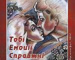 У Рівненській бібліотеці презентують першу українську книгу в форматі DAISY DAISY