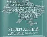 1 11 2 udbooklet 2. універсальний дизайн