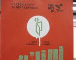 1 01 1 IMG 0845 2. жива книга, інвалідністю