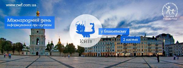 1 30 3 Kiev-blue 3