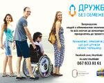 1 18 3 184964363 2. обмеженими можливостями, особливими потребами, інвалідних візках