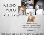 Соціальна ініціатива «Історія мого успіху» (ВІДЕО) ІСТОРІЯ МОГО УСПІХУ