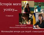 Зустріч із Ганною Онищенко в рамках проекту «Історія мого успіху» РАЗОМ