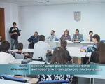 Семінар щодо доступності об'єктів житлового та громадського призначення (ВІДЕО) ДОСТУПНОСТІ