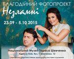 23 вересня в Києві вперше відкриється фотовиставка проекту «Незламні» НЕЗЛАМНІ ІНВАЛІДНІСТЮ