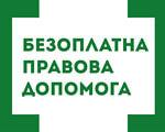 1 09 3 logo 2. інвалідів