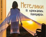 1 28 3 metelyki v kryjanyh pantsiryah2 2. оксана радушинська, неповносправних, інвалідністю