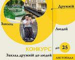 """ГО """"Гармонія"""" оголошує конкурс """"Заклад дружній до людей"""" КОНКУРС"""