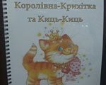 Дитяча збірка для незрячих НЕЗРЯЧИХ