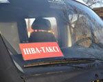 1 29 3 DSC 0012-300x200 1 2. інва-таксі