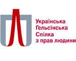 1 11 8 Українська-Гельсінська-спілка-з-прав-людини 2. пенсії