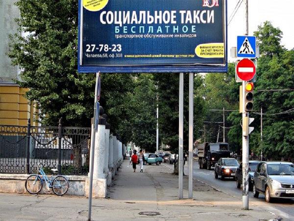1 18 2 Reklama sotsial nogo taxi 2