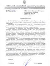 1 25 7 2016-02-15-Київапеладмінсуд-про-термінали-у-судах 3 2