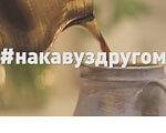 «Запроси друга на каву»: що буде після сплеску показної великодушності? ОСОБЛИВИМИ ПОТРЕБАМИ
