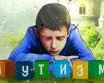 1 04 5 untitled 2. аутизмом