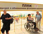 В Одесі облаштовано 6 пляжів для осіб з обмеженими фізичними можливостями
