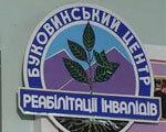 Інформація про професійну реабілітацію інвалідів у Буковинському міжрегіональному центрі професійної реабілітації інвалідів РЕАБІЛІТАЦІЇ ІНВАЛІДІВ