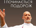 «Фізична вада – це не прокляття, а часто – дар Божий», – сліпоглухий священик о. Кирило Аксельрод КИРИЛО АКСЕЛЬРОД ГЛУХИХ ГЛУХОНІМИХ