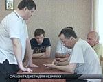 У Луцьку незрячих навчають користуватись смартфонами (ВІДЕО)
