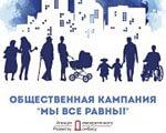 1 16 3 мы-все-равны-Краматорск 2. обмеженими можливостями, інвалідністю