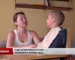 Програма для родичів хворих на ДЦП: як виховувати особливих дітей (ВІДЕО) ДЦП