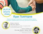 В Киеве будут готовить тьюторов