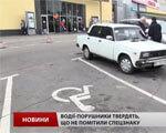 У Львові виписують до півсотні протоколів в місяць за парковку на місцях для інвалідів (ВІДЕО)
