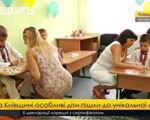 На Київщині особливі діти пішли до унікальної школи (ВІДЕО)