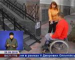 1 30 3 4789921 2. інвалідів-візочників