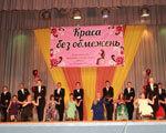 """В Краматорске прошел конкурс """"Красота без границ"""""""