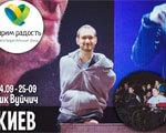 Конкурс мотиваційних творів та відео серед дітей та молоді з інвалідністю
