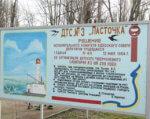 На базе одесского санатория откроют Центр социальной и трудовой реабилитации молодых инвалидов. реабилитации