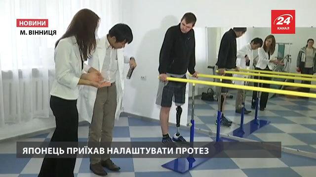 Вінницькі інженери розробили високотехнологічний протез (ВІДЕО)