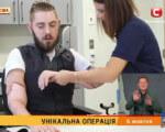 Унікальна операція (ВІДЕО). операція